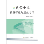民营企业薪酬管理与绩效考评