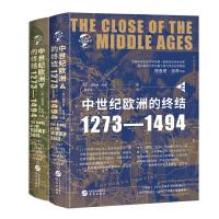 华文全球史090・中世纪的终结:1273―1494(全二册)