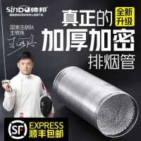 抽油烟机排烟管道家用铝箔伸缩止逆阀厨房吸油烟机配件大全排风管