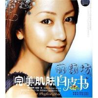 中映良品 丽颜坊(下)完美肌肤白皮书(VCD 书)