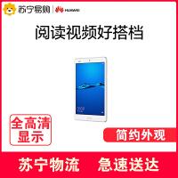 【苏宁易购】华为(HUAWEI)M3 青春版 10.1英寸平板电脑(3G 32G WiFi MSM8940 皎月白)