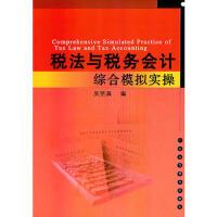 【二手书8成新】税法与税务会计综合模拟实操 吴坚真 广东高等教育出版社