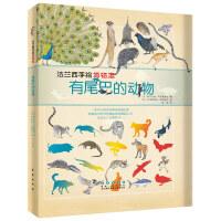 法兰西手绘博物志-有尾巴的动物(精装)