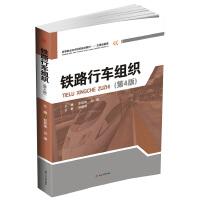 铁路行车组织(第4版)