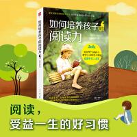 如何培养孩子的阅读力(让孩子爱上阅读)
