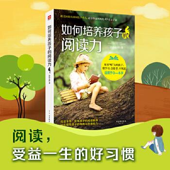 """如何培养孩子的阅读力跟美国幼儿园园长学育儿,硅谷华裔妈妈的49堂亲子课,适用于0—8岁。双语、分级、学龄期…阅读力培养工具书,家庭教育书架必备,轻松提升孩子的情商和思维能力。用书""""喂""""大的孩子,爱学习、会思考、不叛逆。"""