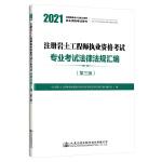 注册岩土工程师执业资格考试专业考试法律法规汇编(第三版)