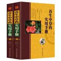养生中草药实用手册(彩图版全2册精装)