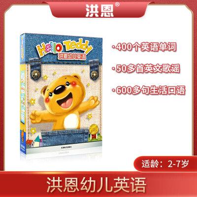 洪恩儿童图书幼儿童英语教材书 Hello Teddy幼儿英语早教学习启蒙点读笔教材(不含点读笔) 7.13-7.16暑期放肆购 满99减20 满199减60