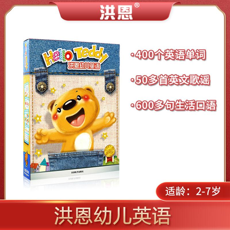 洪恩儿童图书幼儿童英语教材书 Hello Teddy幼儿英语早教学习启蒙点读笔教材(不含点读笔)满99减40 满199减100 券后更省