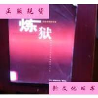【二手旧书9成新】华为《管理优先报》编辑部 炼狱 写给未来的专