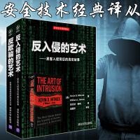 全2册 反欺骗的艺术+反入侵的艺术 黑客攻防黑客服务教程书籍 电脑程序防入侵防黑客技术书 计算机网络信息安全教材 凡欺