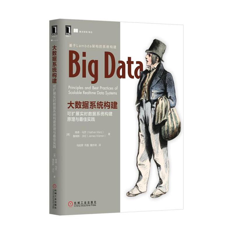 大数据系统构建:可扩展实时数据系统构建原理与最佳实践 基于Lambda架构的系统构建