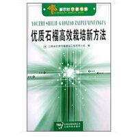 优质石榴高效栽培新方法
