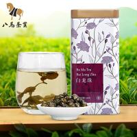 八马茶叶 白龙珠花茶 茉莉鲜花花茶 优质绿茶 新茶罐装120g