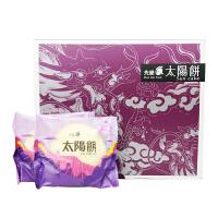 【年货】先麦太阳饼12入/盒 台湾进口特产休闲零食糕饼小吃点心新年礼盒伴手礼