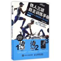 铁人三项自主训练手册(关键技术+训练课表+铁人日志共3册)