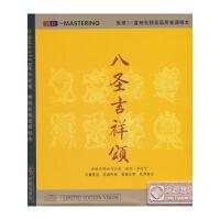 八圣吉祥颂--演唱:李佳宁(许俊华佛曲作品集)HDCD 车载CD