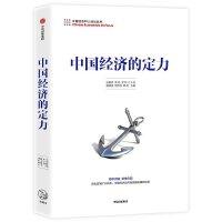 中国经济的定力:全面客观认识中国经济