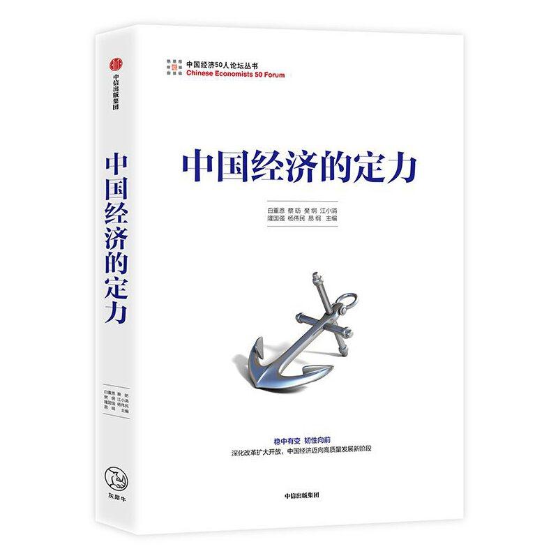 中国经济的定力:全面客观认识中国经济 中国经济50人论坛推出力作,与清华大学经管学院学生同上一门经济学课。看中国经济如何稳中有变,韧性向前。
