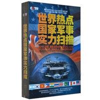世界热点国家军事实力扫描11DVD 解密超级大国的军事实力