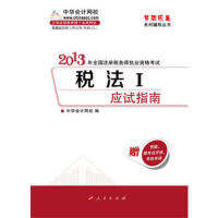 税法I应试指南2013年全国注册税务师执业资格考试(梦想成真系列丛书)
