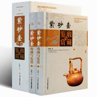紫砂壶收藏与鉴赏(上卷、下卷) (一套将紫砂壶的历史文化知识、时代特点、鉴别特征与现实投资和古玩收藏保养技巧紧密结合的收藏类图书)