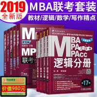 mba联考教材2019 机械工业出版社 mba教材全套4本 mba联考数学+英语+写作+逻辑四分册+mba联考精点辅导