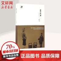 雾中风景:中国电影文化1978-1998 戴锦华 著