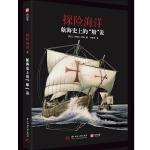 探险海洋 航海史上的船说 收录近百幅插图 呈现数千年的航海历史 航海史爱好者 绘本爱好者 历史 海洋冒险读物 儿童科普