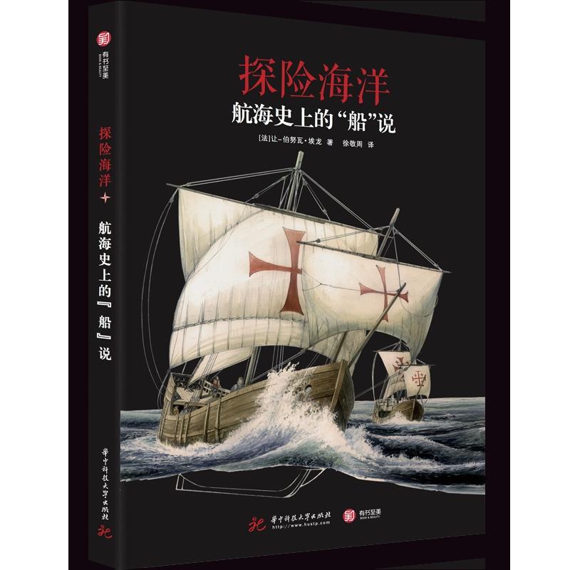 探险海洋 航海史上的船说 收录近百幅插图 呈现数千年的航海历史 航海史爱好者 绘本爱好者 历史 海洋冒险读物 儿童科普启蒙书 一本老少皆宜的绘本 千年的航海历史