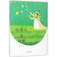 稻草人与蝴蝶 中国少年儿童文学小说 正版图书寒假必读书目