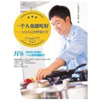 【二手旧书9成新】一个人也能吃好――MASA的��嗦叮咛 MASA(山下胜) 9787511283177 光明日报出版社