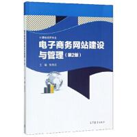 电子商务网站建设与管理(第2版)/计算机应用专业 陈南泥 9787040522754 高等教育出版社教材系列