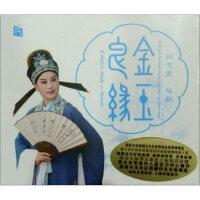 瑞鸣唱片钱慧丽金玉良缘越剧发烧2012新专辑CD粉墨主题续篇