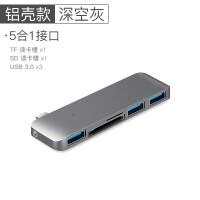 苹果电脑转换器小巧贴合USB拓展坞MacBook Pro转接头多功能小米华为笔记本