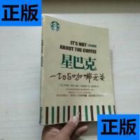 【二手旧书9成新】星巴克:一切与咖啡无关 /[美]霍华德・毕哈、