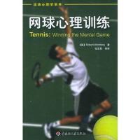 【正版直发】网球心理训练 运动心理学系列 (美)温伯格(Weinbe