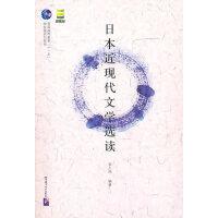 日本近现代文学选读