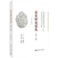 宋史研究论丛 第20辑