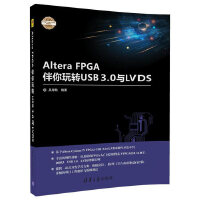 Altera FPGA伴你玩转USB3.0与LVDS