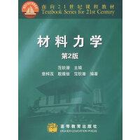 【旧书二手书8成新】材料力学第2版第二版 范钦珊 高等教育出版社 9787040169331