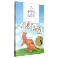 欧美当代经典文库:小袋鼠历险记(货号:ZT) 9787537673624 河北少年儿童出版社 [德] 保罗・马尔,陈俊