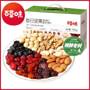 【百草味-每日坚果750g/30袋 】成人款 混合干果坚果礼盒零食大礼包年货节版