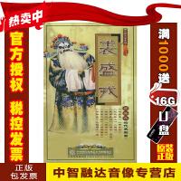 京剧名家系列 裘盛戎(7DVD)音配像视频光盘碟片