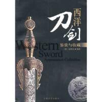 【二手旧书9成新】 西洋刀剑:鉴赏与收藏 (美)赵爱国著 东南大学出版社 9787564122591