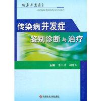 传染病并发症鉴别诊断与治疗 临床并发症丛书 李天兴,胡旭东 9787502368890