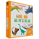 DK玩出来的百科:探秘恐龙乐园