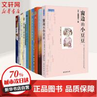 爱心树国际大奖小说精选 南海出版公司