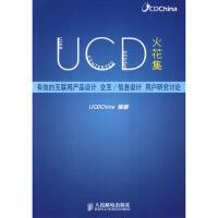 【二手书8成新】U火花集 UCDChina著 人民邮电出版社
